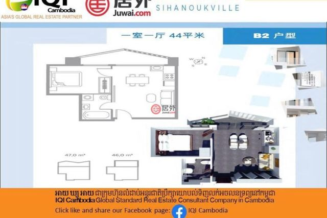 Air Apartment Sihanouk Ville Floor plan #2