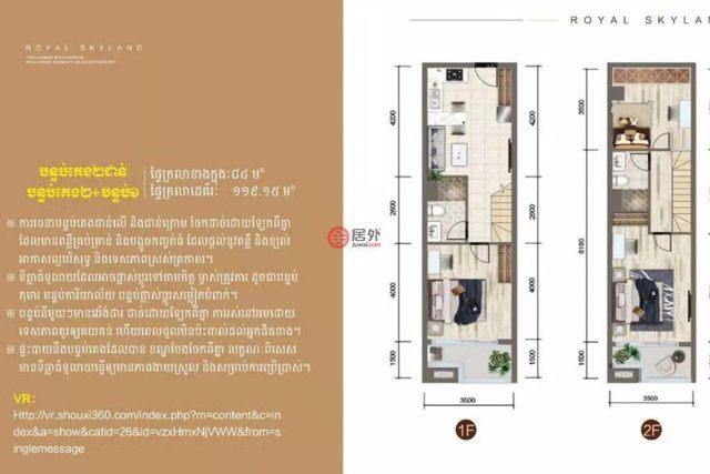 Royal Skyland  Floor plan #3