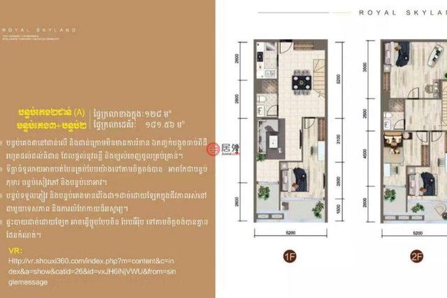 Royal Skyland  Floor plan #1